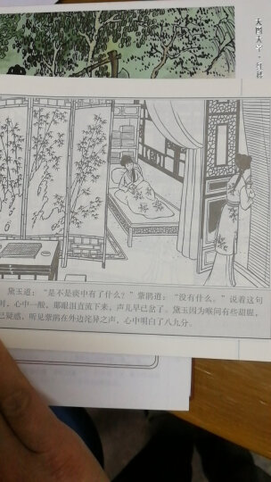 大图大字·水浒传连环画(套装1-12册) 晒单图