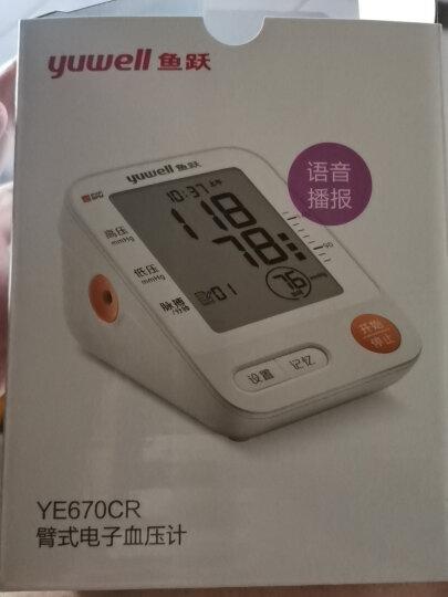 鱼跃(Yuwell) 高精准语音智能电子血压计上臂式医用全自动量血压表测量血压仪器家用 新多功能充电语音670CR 晒单图