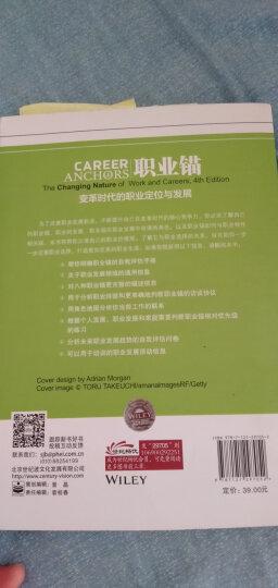 职业锚:变革时代的职业定位与发展(第4版) 晒单图