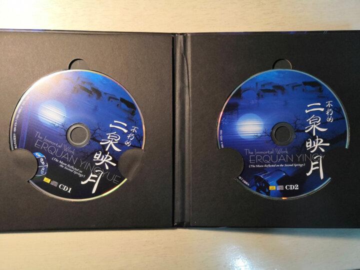 不朽的二泉映月(2CD) 晒单图