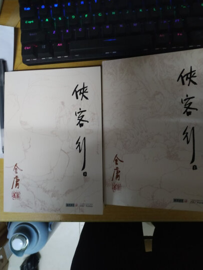(朗声旧版)金庸作品集(28-31)-笑傲江湖(全四册)  晒单图
