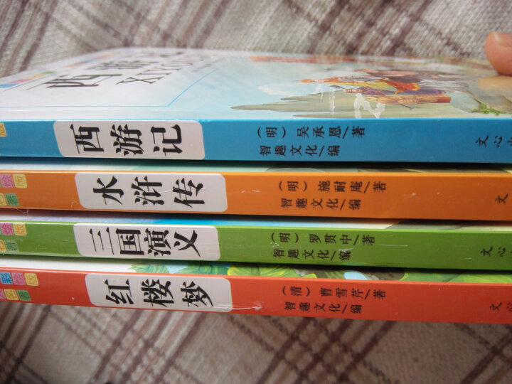 彩绘版注音版四大名著: 西游记 红楼梦 三国演义 水浒传(套装共4册) 晒单图