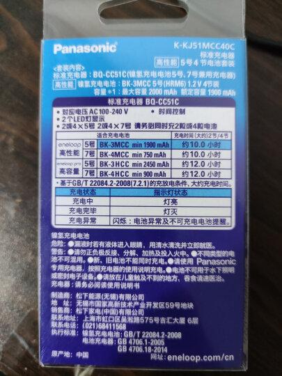 松下爱乐普(eneloop)充电电池5号五号4节高性能套装适用相机玩具仪器KJ55MCC40C含55快速充电器 晒单图