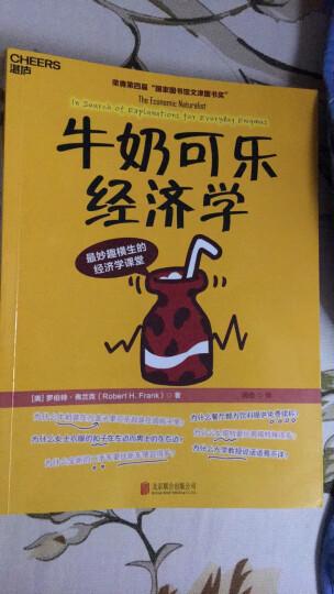 通俗经济学开山鼻祖·牛奶可乐经济学(套装共3册) 晒单图
