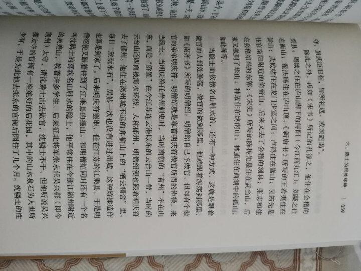 中国古代的隐士/中国古代生活丛书 晒单图