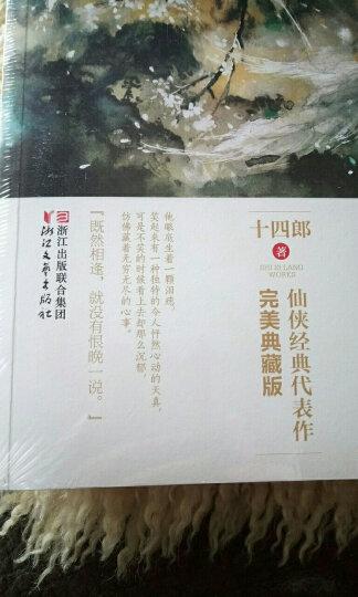 三千鸦杀(典藏版) 晒单图