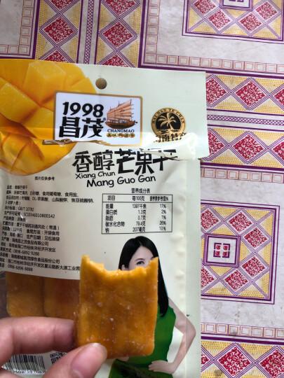 【海南馆】昌茂 香醇芒果干85g 海南特产热带水果脯干风味小吃  晒单图