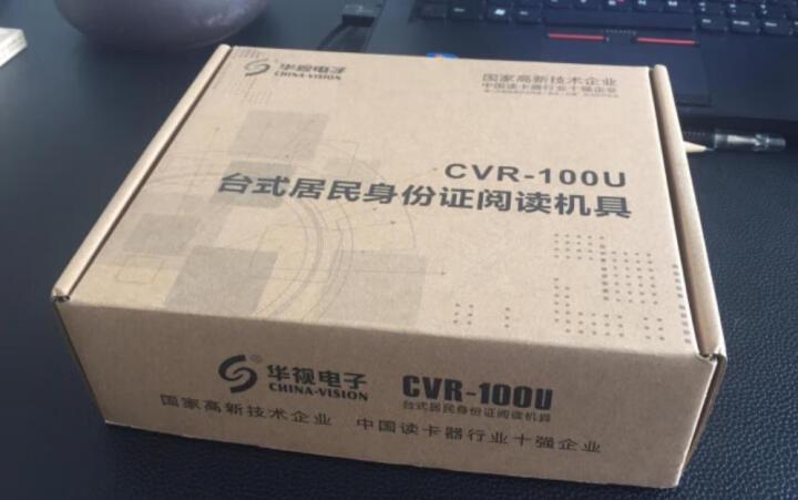 【官方旗舰】华视电子CVR-100U身份证阅读器 身份证读卡器 身份识别仪 二三代证读取器身份证扫描 晒单图