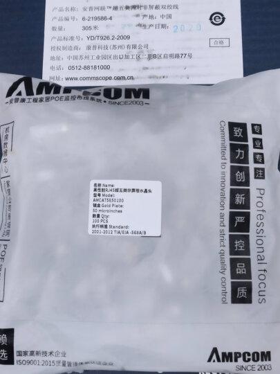 安普康(AMPCOM)七类网线水晶头 50U镀金铜壳屏蔽连接头 万兆纯铜RJ45网络水晶头5个 AMCAT7BG05(BU)蓝色 晒单图