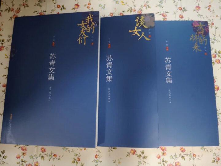 苏青文集(散文卷 上) 我的女友们 晒单图