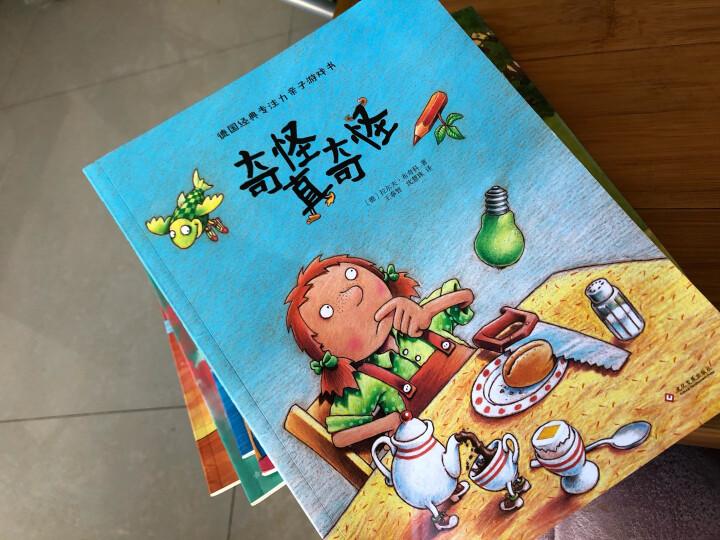儿童世界历史迷宫大冒险:送给孩子好玩儿的历史启蒙游戏书(共3册)(北斗童书) 晒单图