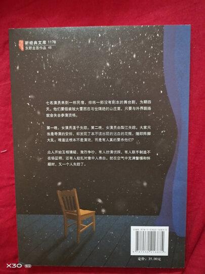东野圭吾:大雪中的山庄 晒单图