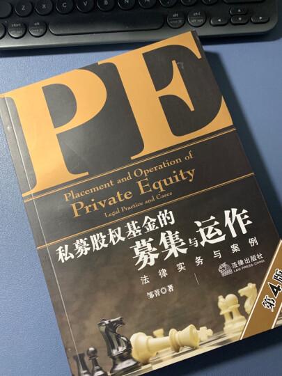 私募股权基金的募集与运作:法律实务与案例(第四版) 晒单图