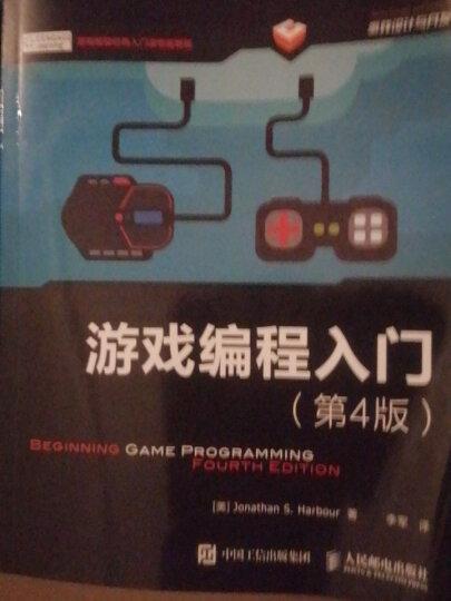 游戏编程入门(第4版)(异步图书出品) 晒单图