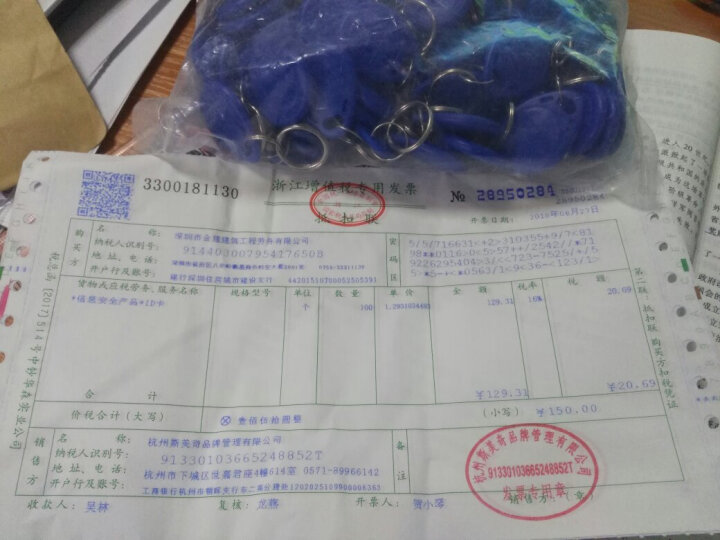 感应ID/IC卡 考勤机考勤卡 门禁卡 ID卡(钥匙扣款) 晒单图