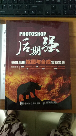 Photoshop后期强:摄影后期抠图与合成实战宝典 晒单图
