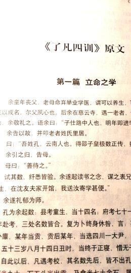 改造命运心想事成(《了凡四训》讲记) 晒单图