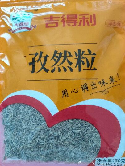 吉得利 香辛料 孜然粒50g/袋 烧烤调料撒料腌料 火锅配料 烤羊肉孜然粉 小茴香 晒单图