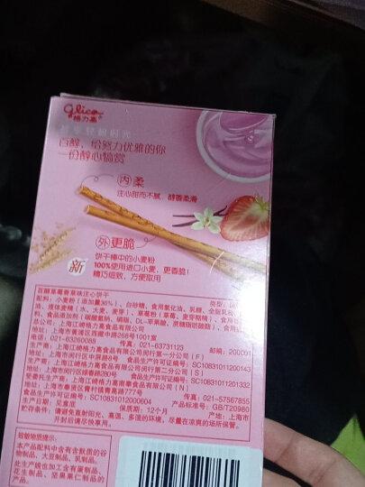 格力高(Glico) 百醇 注心巧克力味饼干棒 早餐休闲零食抹茶草莓红酒 芝士味 48g 晒单图