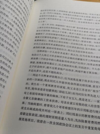 乡土中国·乡土重建 晒单图
