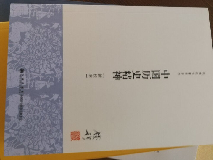 中国历史精神 新校本 钱穆作品系列 晒单图