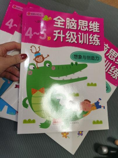 全脑思维升级训练4-6岁(套装全8册)(邦臣小红花出品) 晒单图