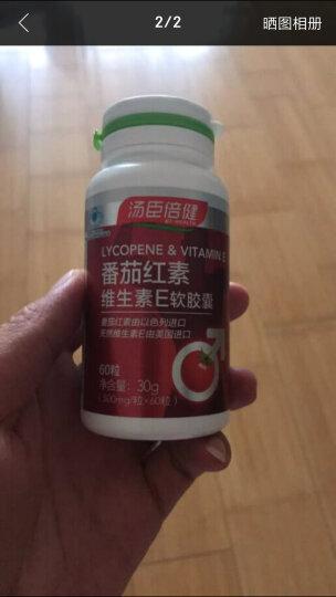 【买1送1】汤臣倍健番茄红素维生素E软胶囊60粒 晒单图