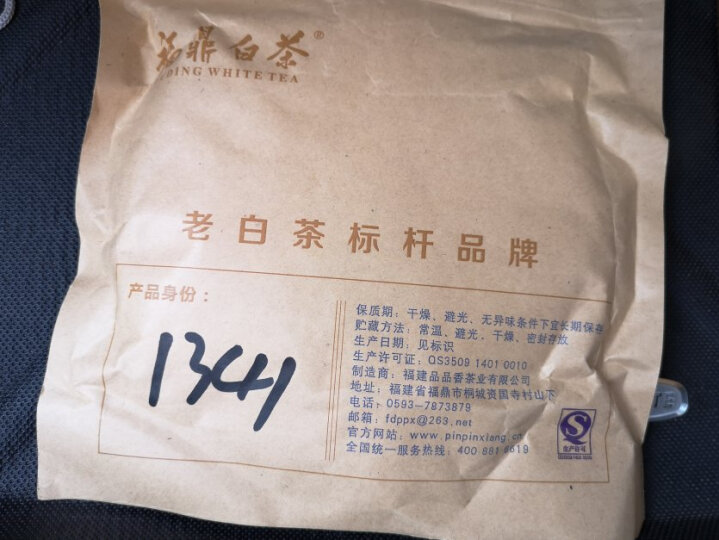 【没库存,下架】品品香茶叶 福鼎白茶 晒白金1341单饼380克 2013年寿眉老白茶饼 晒单图