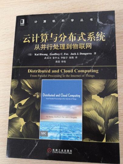 云计算与分布式系统:从并行处理到物联网 晒单图