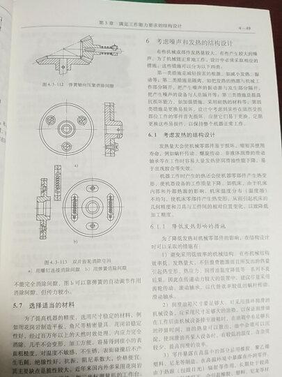 机械设计实用机构与装置图册(原书第5版) 晒单图