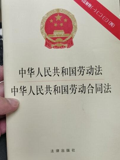 中华人民共和国劳动法·中华人民共和国劳动合同法(2014版 附最新司法解释) 晒单图