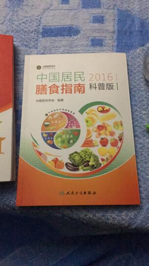 中国居民膳食指南(2016)(科普版) 晒单图