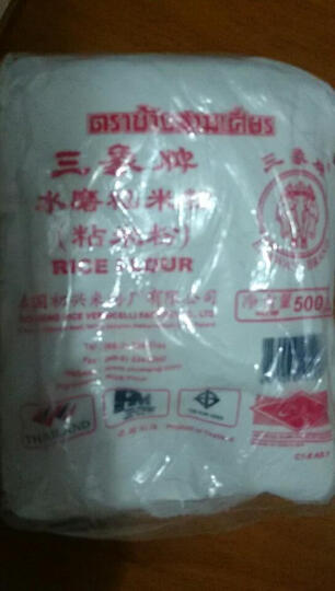 泰国进口 三象水磨籼米粉(粘米粉)冰皮月饼 肠粉年糕萝卜糕原料 500g 晒单图