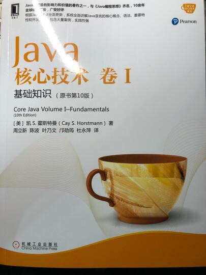 Java核心技术 卷I:基础知识(原书第10版)  晒单图