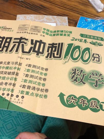 开心一本 小学语文阅读训练100篇:六年级(第5次修订) 晒单图