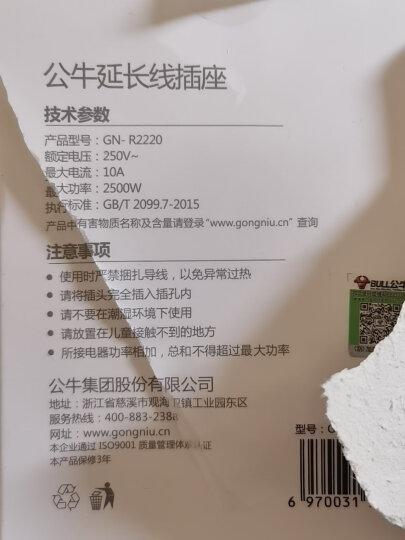 公牛(BULL)新国标插座/插线板/插排/排插/接线板/拖线板GN-B3440+GN-B3043 8位总控+4位分控1.8米组合套装 晒单图