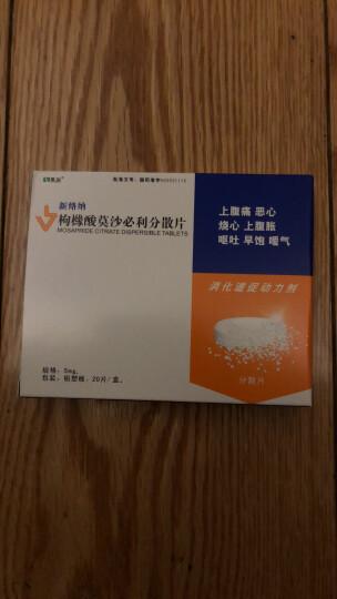 康弘 新络纳 枸橼酸莫沙必利分散片 5mg*20片/盒 晒单图