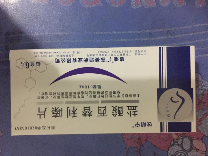 彼迪 盐酸西替利嗪片 10mg*6片 季节性鼻炎 过敏性鼻炎 晒单图
