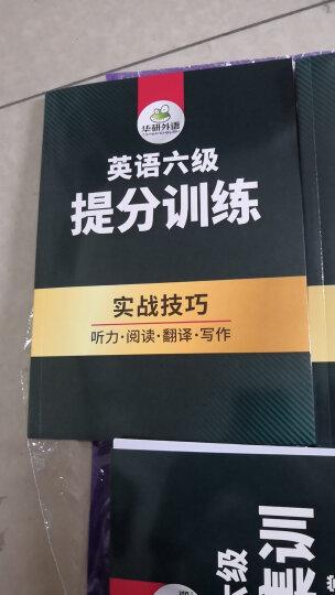 华研外语 大学英语六级写作范文100篇 英语六级作文 晒单图