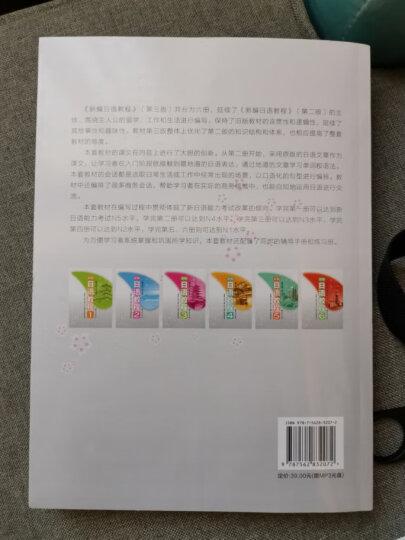 新编日语教程1练习册(第3版) 晒单图