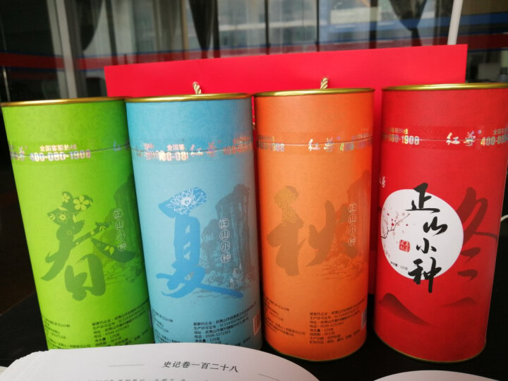 红尊 茶叶 红茶 武夷桐木关正山小种礼盒罐装茗茶500克(125克*4罐) 晒单图