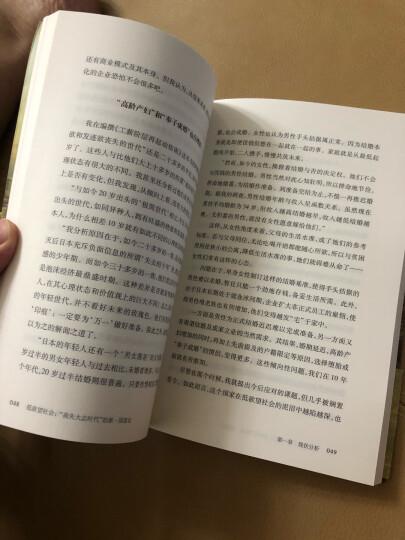 日本第一:对美国的启示(傅高义作品系列) 晒单图