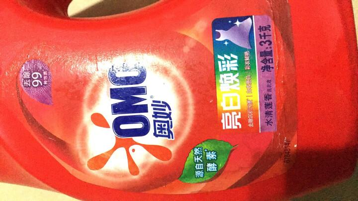 奥妙 亮白焕彩洗衣液 1kg 去渍除菌 浓缩酵素护色 持久莲花香(新老包装 随机发货) 晒单图