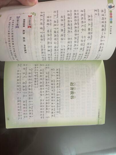 孙子兵法故事 小学生课外阅读 无障碍阅读(彩绘注音版)智慧熊图书 晒单图