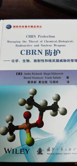 国防科技著作精品译丛·CBRN防护:化学生物放射性和核武器威胁的管理 晒单图