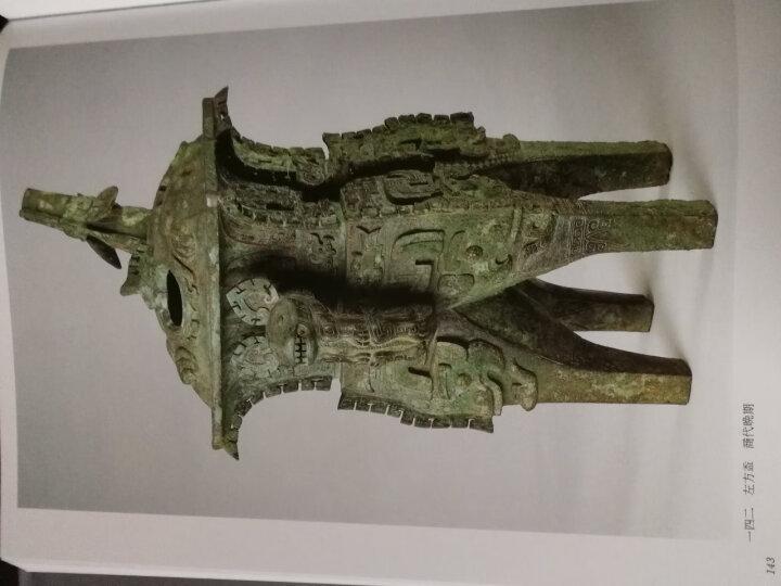 中国青铜器全集3:商3(竖排版) 晒单图