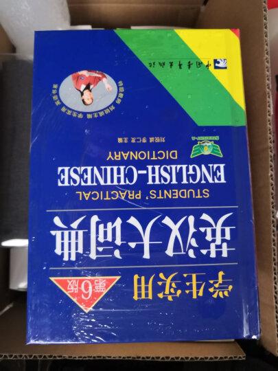 中华成语大词典(第3版 精)现代读音 释义详明 帮助记忆 学生适用  晒单图