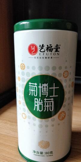 艺福堂 茶叶菊博士胎菊花茶80g桐乡杭白菊 泡水喝的凉茶花草茶 晒单图