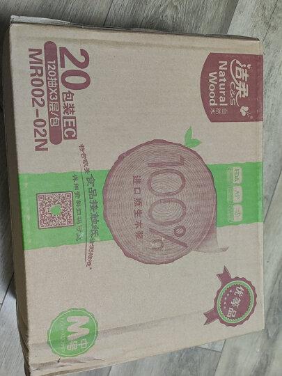 洁柔(C&S)便携抽纸 自然木食品级 星座3层28抽*12包 无香(便携旅行装 母婴健康用纸 低白度类本色纸巾) 晒单图