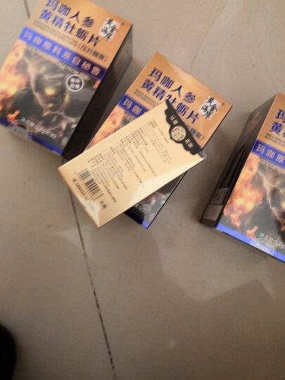 黄金海岸 【买2送1】黄精玛卡牡蛎 秘鲁进口原料男性黑玛咖精片干六大原料90片爽 晒单图